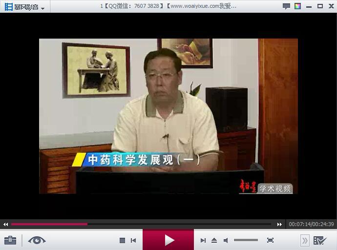 中药科学发展观 全4讲 张贵君 北京中医药大学 视频教程